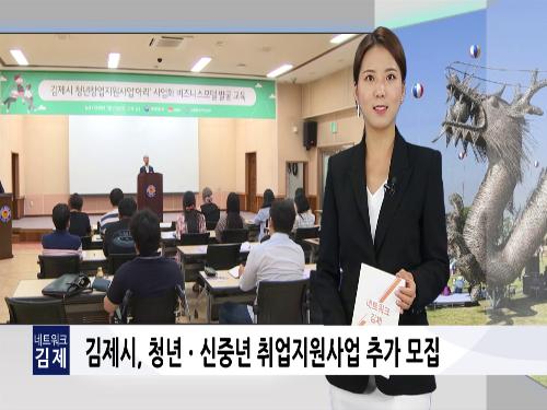 김제시 생생뉴스 2019_15