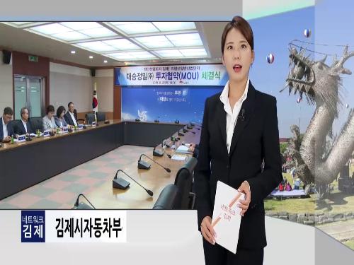 김제시 생생뉴스 2019_16