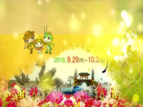2016년 제18회 김제지평선축제 CM