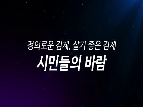 민선7기 김제시에 바란다_시민 인터뷰 영상