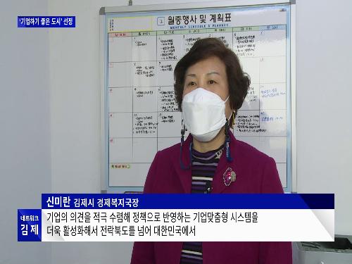 김제시 생생뉴스 2021_2회