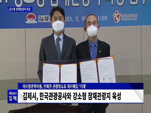 김제시 생생뉴스 3회