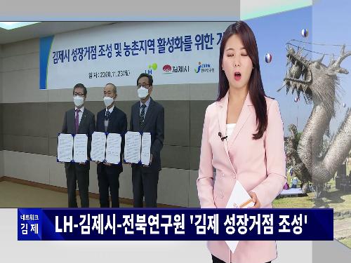 김제시 생생뉴스 23