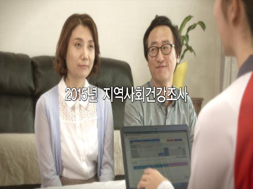 2015 지역사회건강조사 홍보영상