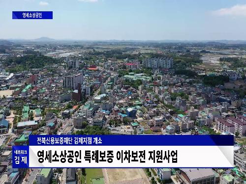 김제시 생생뉴스22