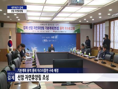 김제시 생생뉴스 2019_21