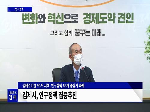 김제시 생생뉴스 24회