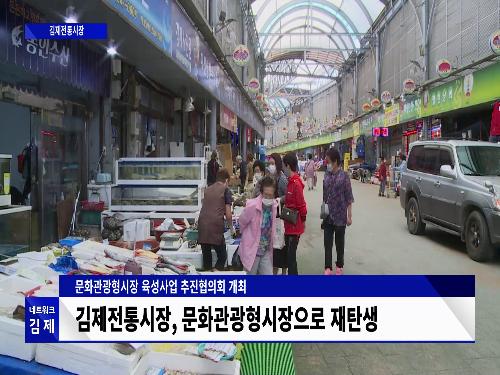 김제시 생생뉴스 9회