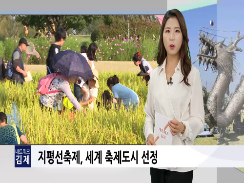 김제시 생생뉴스 2019_19