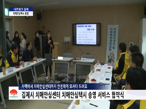 김제시 생생뉴스 2020_1