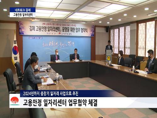 김제시 생생뉴스 2020_9회