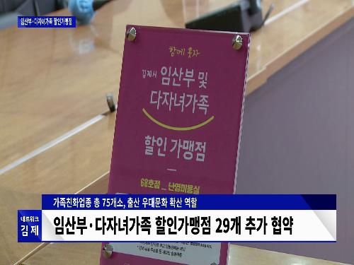 김제시 생생뉴스 7회
