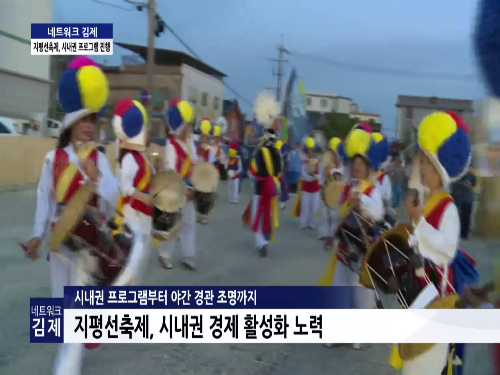 김제시 생생뉴스 2019_18