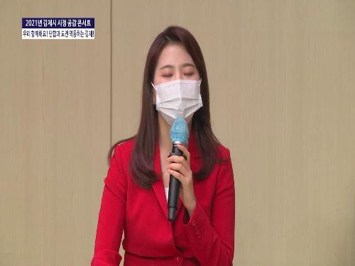 김제시 시정공감 콘서트(1부)