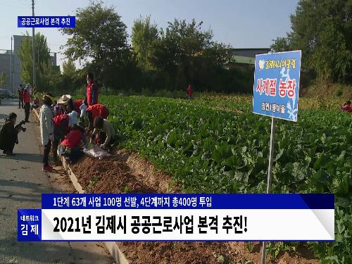 김제시 생생뉴스 2021_1회