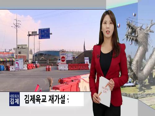 김제시 생생뉴스 2019_24