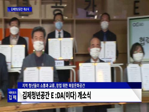 김제시 생생뉴스21