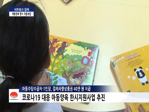 김제시 생생뉴스 2020_6회