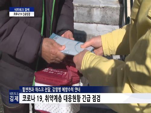 김제시 생생뉴스 2020_4