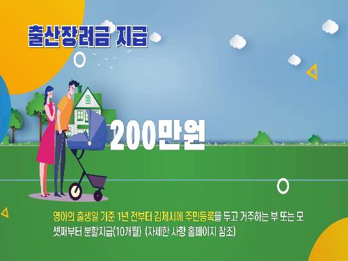 인구지원정책 홍보 인포그래픽