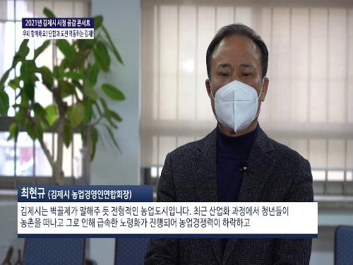 김제시 시정공감 콘서트 2부
