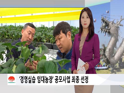 김제시 생생뉴스 2020_5